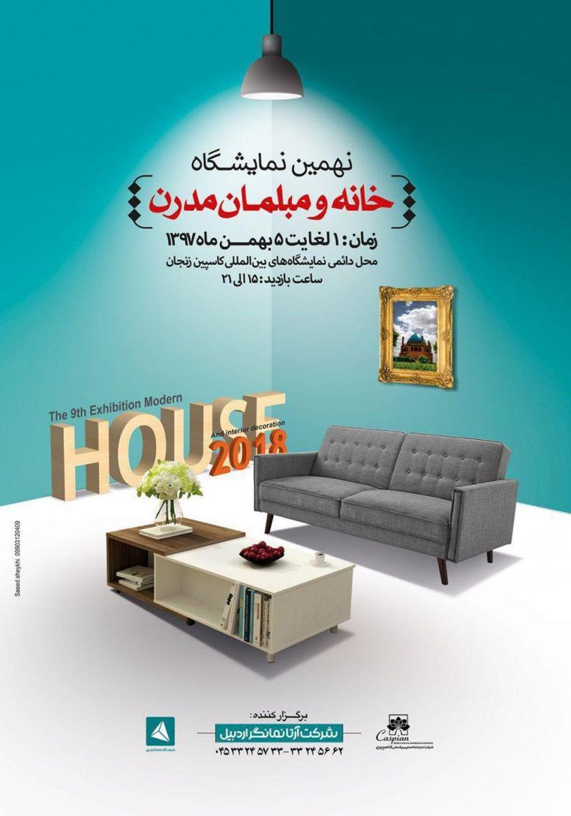 نمایشگاه خانه و مبلمان مدرن ؛زنجان - بهمن 97