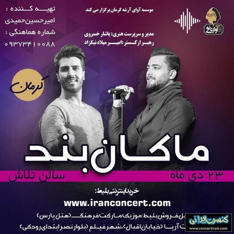 کنسرت ماکان بند ؛کرمان  - دی 97
