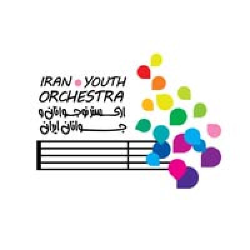 کنسرت ارکستر نوجوانان ایران ؛تهران - دی 97