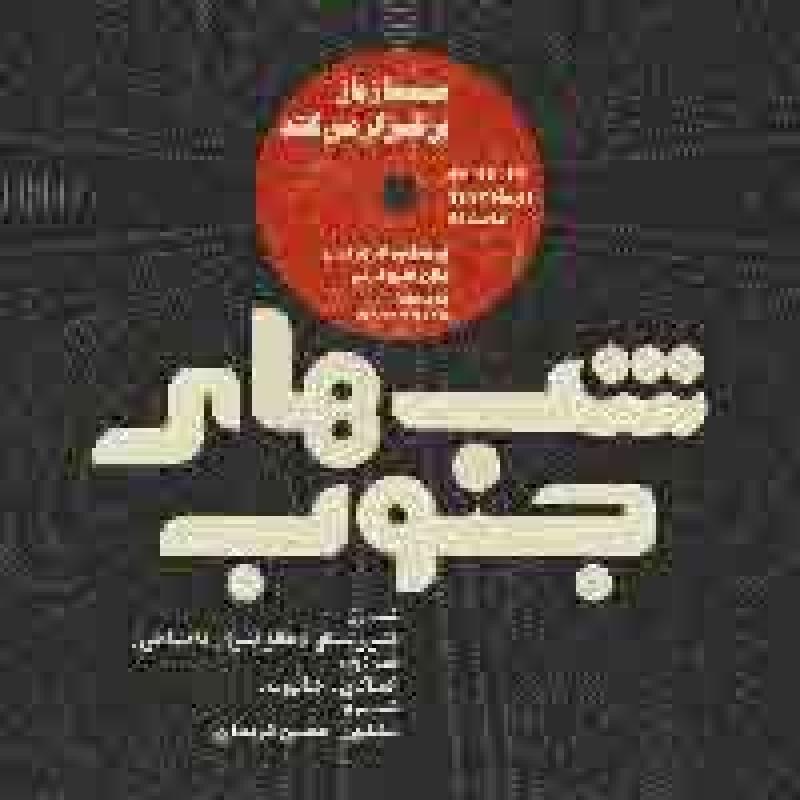 کنسرت شب های جنوب 3 (شب دوم) ؛تهران - دی 97