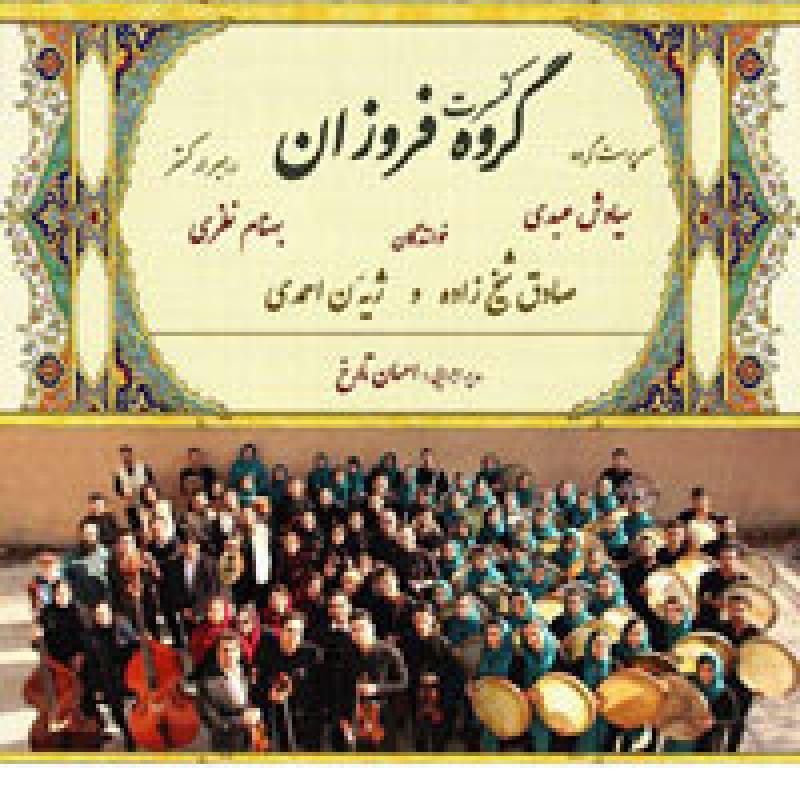 کنسرت گروه فروزان ؛تهران - دی 97
