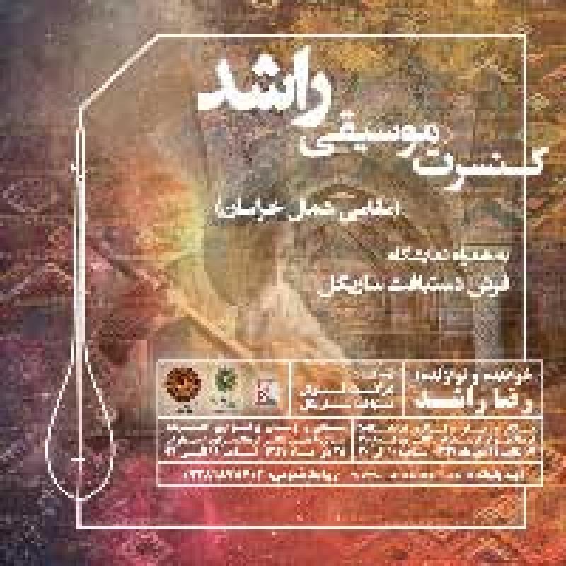 کنسرت گروه راشد ؛تهران - دی 97