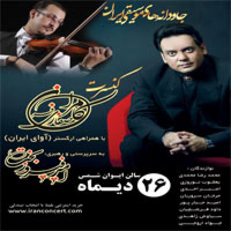 کنسرت کامران صفاری فر؛تهران - دی 97
