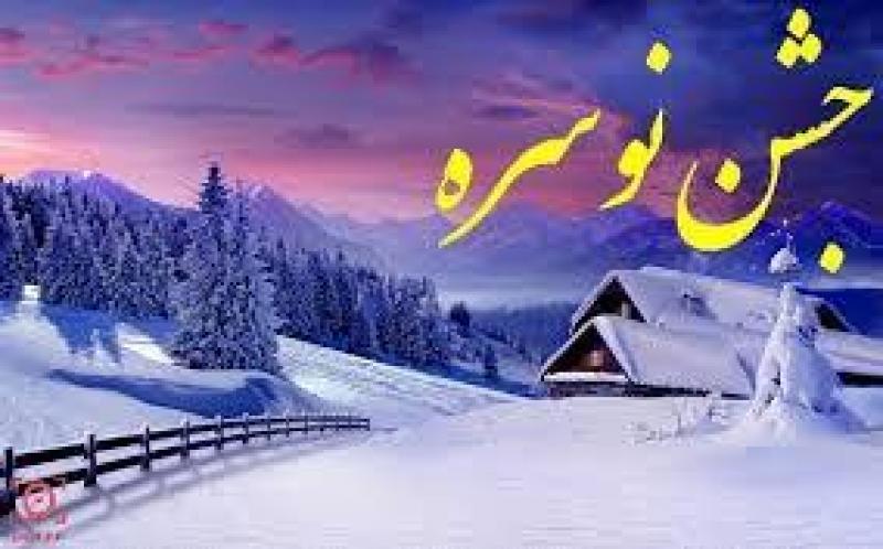 جشن نوسره - بهمن 97