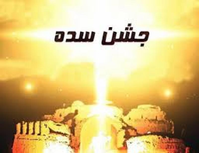جشن سده -  بهمن 97