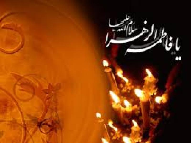 شهادت حضرت فاطمه زهرا سلام الله علیها [ ٣ جمادي الثانيه ] - بهمن 97