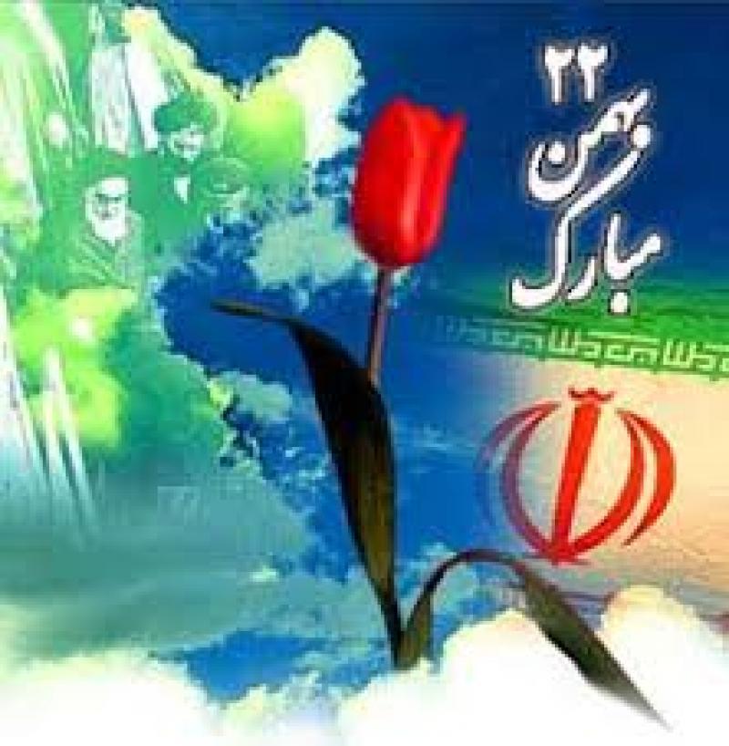 سالروز پيروزي انقلاب اسلامي ايران -  بهمن 97