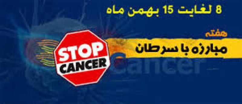 هفته ملی مبارزه باسرطان - بهمن 97