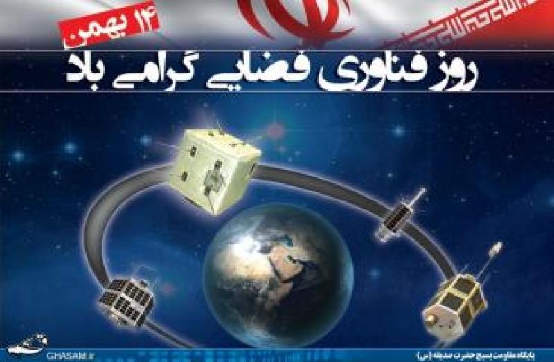 روز ملی فناوري فضايي - بهمن 97
