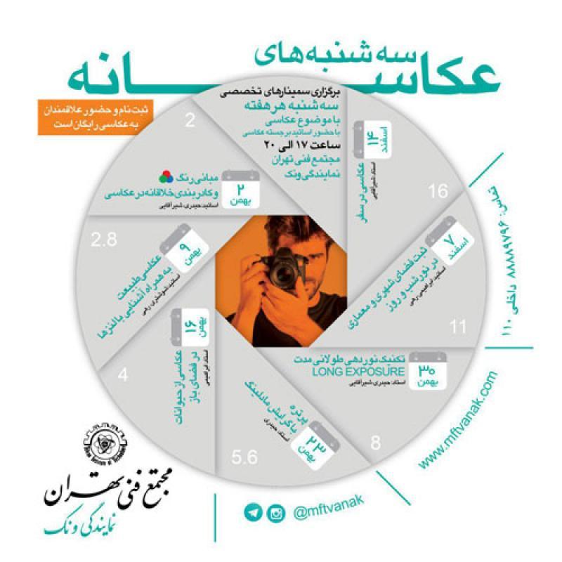 نشست عکاسانه؛تهران - بهمن 97