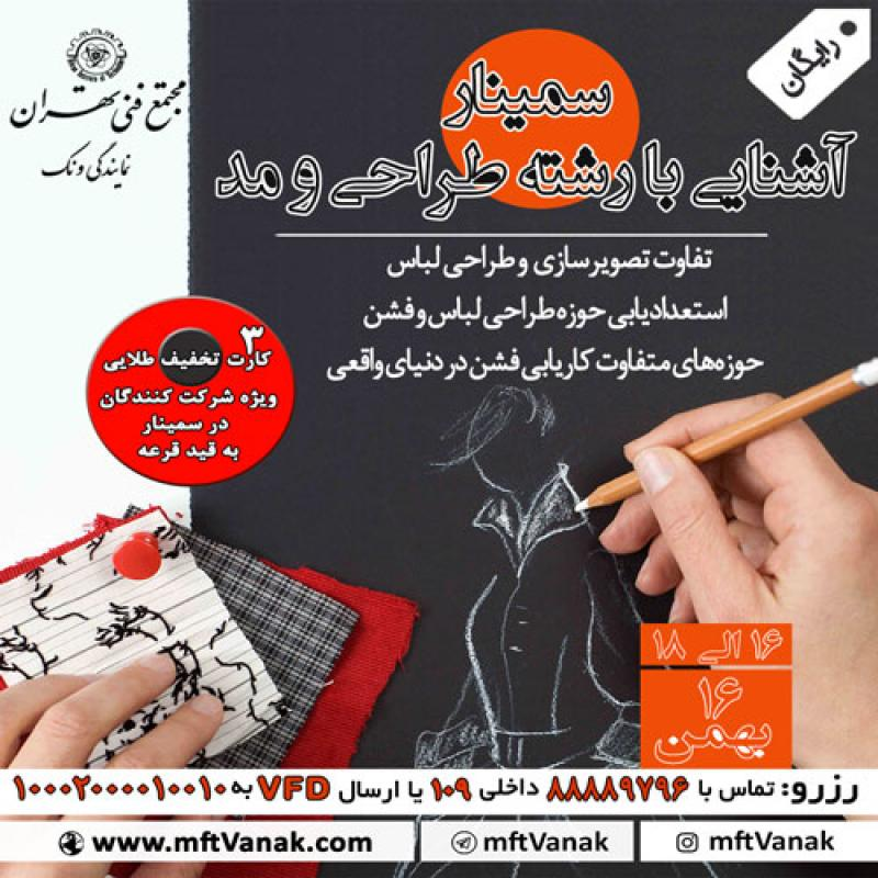سمینار رایگان آشنایی با رشته طراحی و مد؛تهران - بهمن 97
