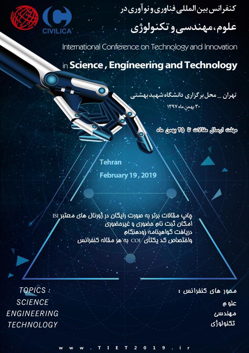 کنفرانس فناوری و نوآوری در علوم ، مهندسی و تکنولوژی ؛تهران - بهمن 97