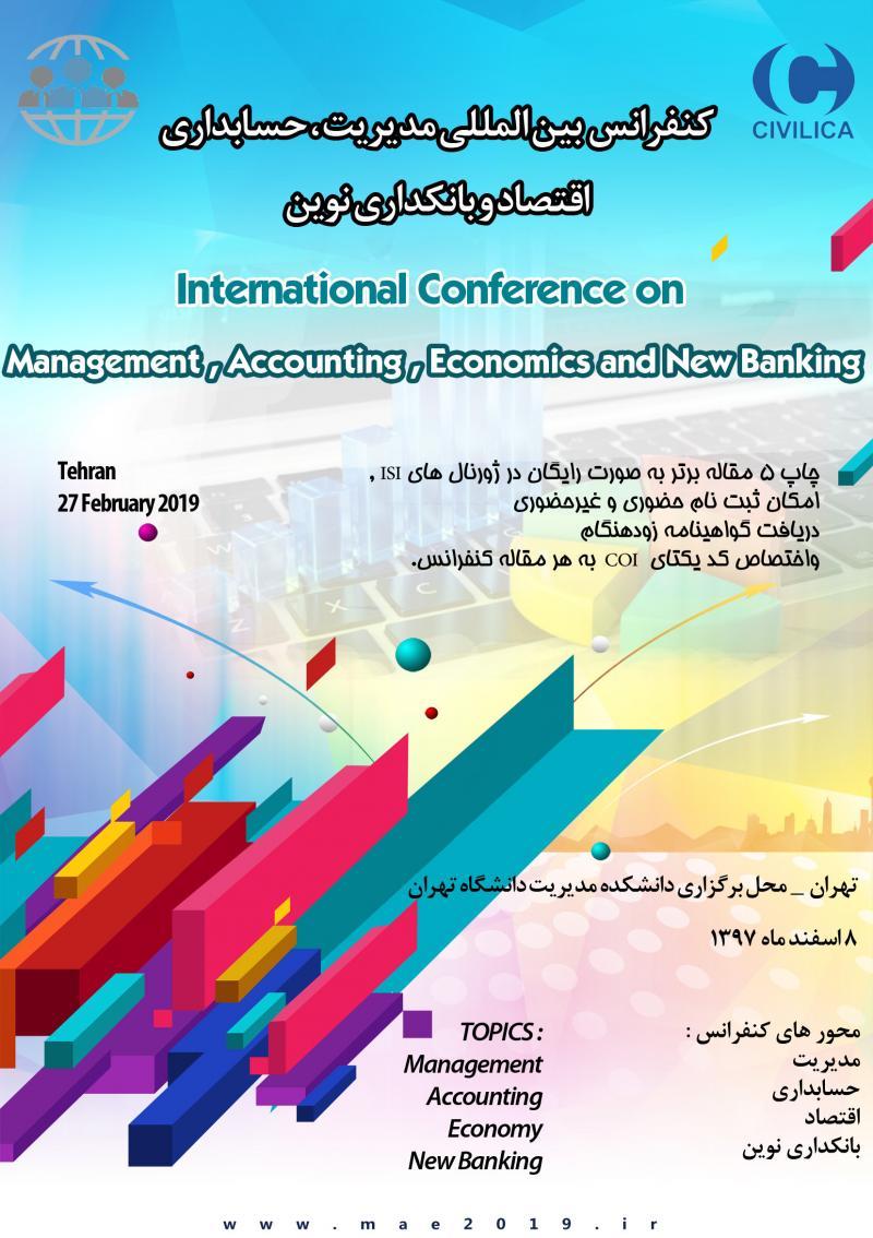 کنفرانس مدیریت ،حسابداری ،اقتصاد و بانکداری نوین؛تهران - اسفند 97