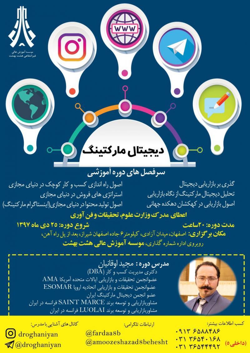 ورکشاپ دیجیتال مارکتینگ ؛اصفهان - دی 97