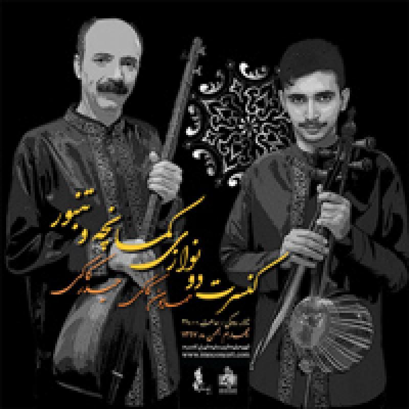 کنسرت دونوازی کمانچه و تنبور گروه لاوچ ؛تهران - بهمن 97