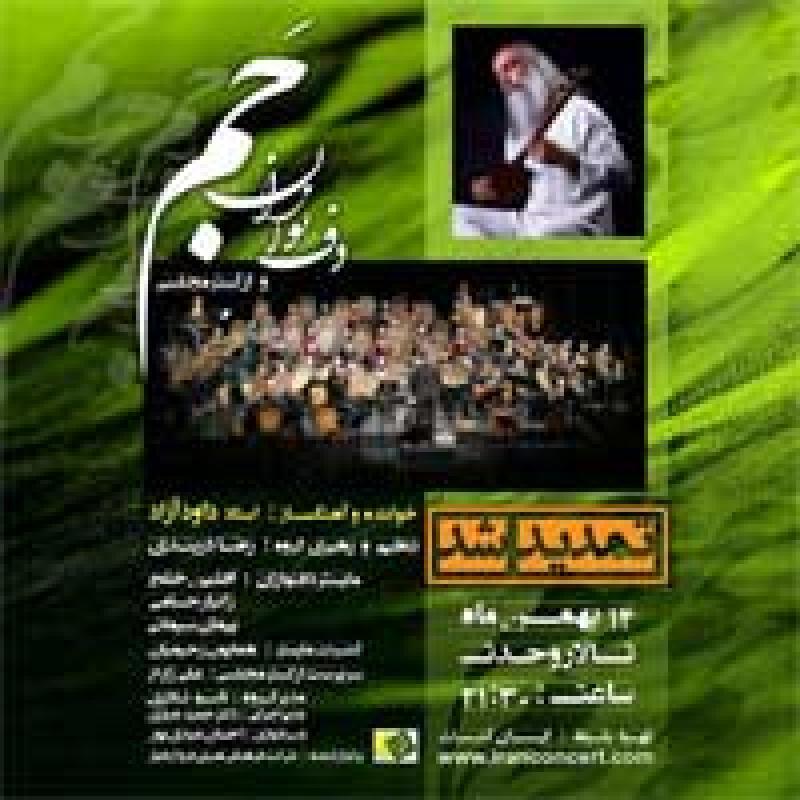 کنسرت دف نوازان جم با صدای داوود آزاد ؛ تهران - بهمن 97