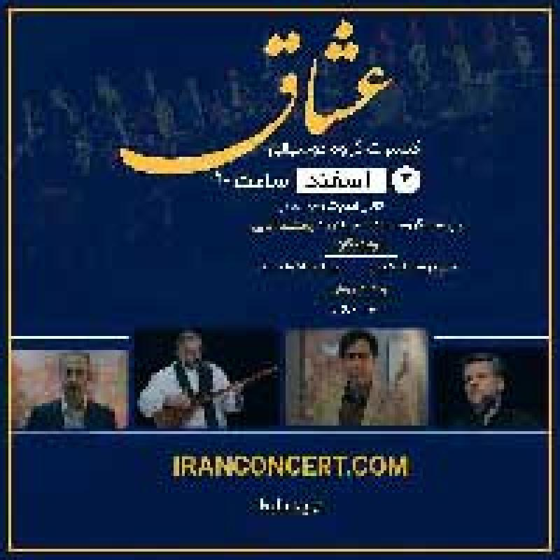 کنسرت گروه عشاق ؛تهران - اسفند 97