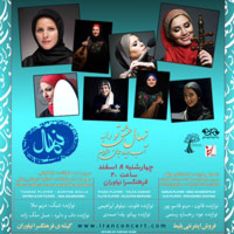 کنسرت گروه نهال (ویژه بانوان) ؛تهران - اسفند 97