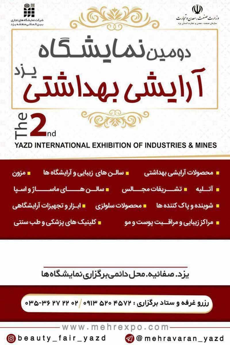 نمایشگاه آرایشی و بهداشتی ؛یزد - اسفند 97