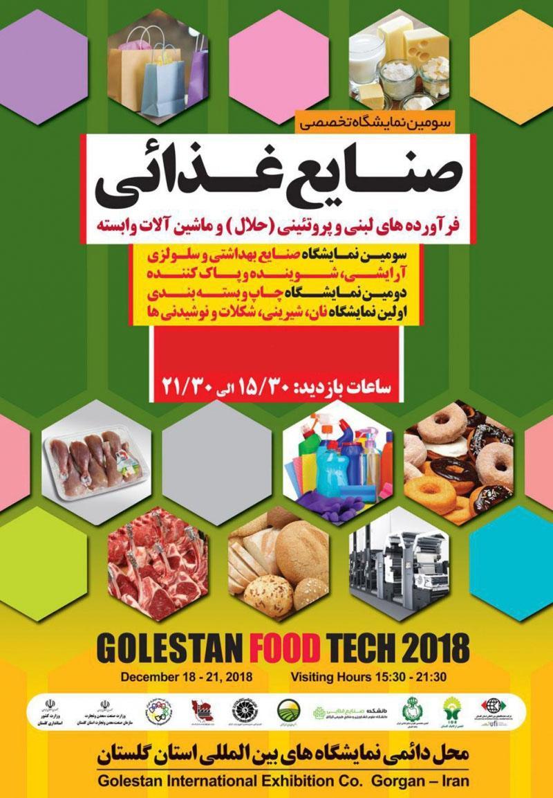 نمایشگاه چاپ و بسته بندی ؛ گرگان - بهمن 97