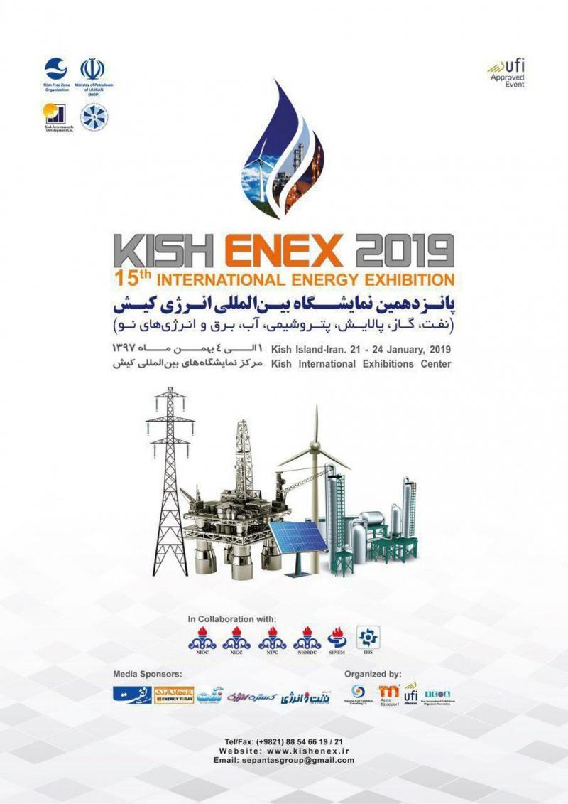 نمایشگاه بین المللی انرژی ؛کیش - بهمن 97