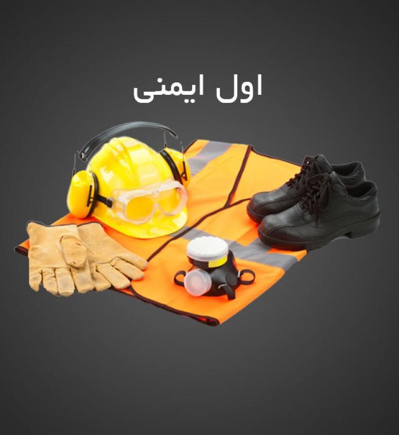 نمایشگاه لوازم و تجهیزات حفاظت و ایمنی و صنایع وابسته ؛اراک - بهمن 97