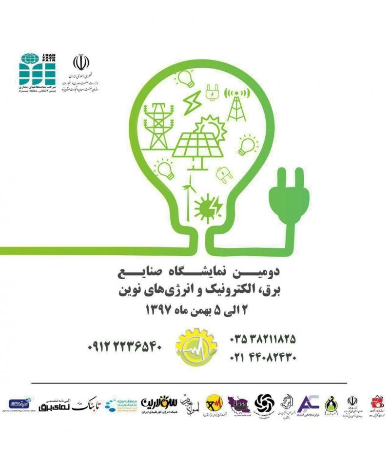 نمایشگاه برق ؛یزد - بهمن 97