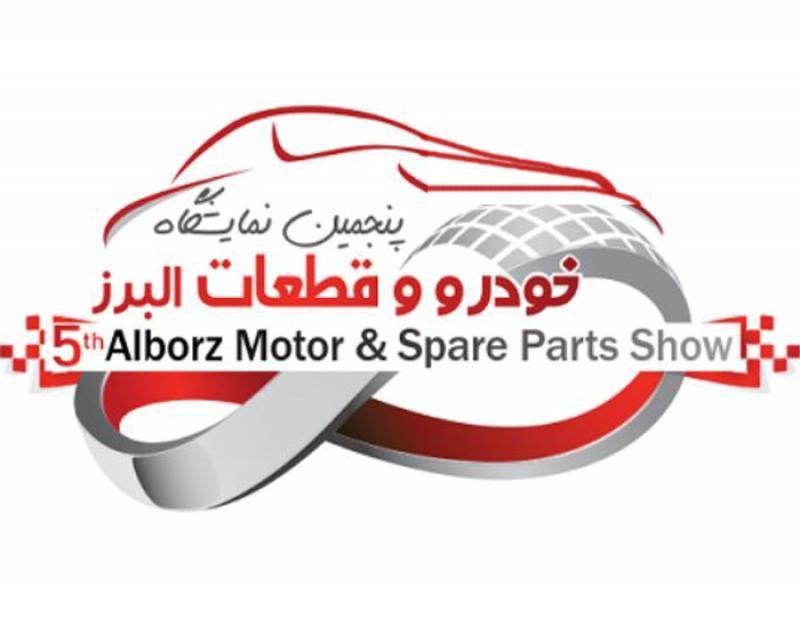 نمایشگاه خودرو و قطعات ؛ البرز - بهمن 97