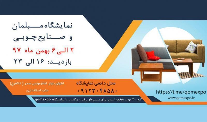 نمایشگاه مبلمان و صنایع چوبی ؛قم - بهمن 97