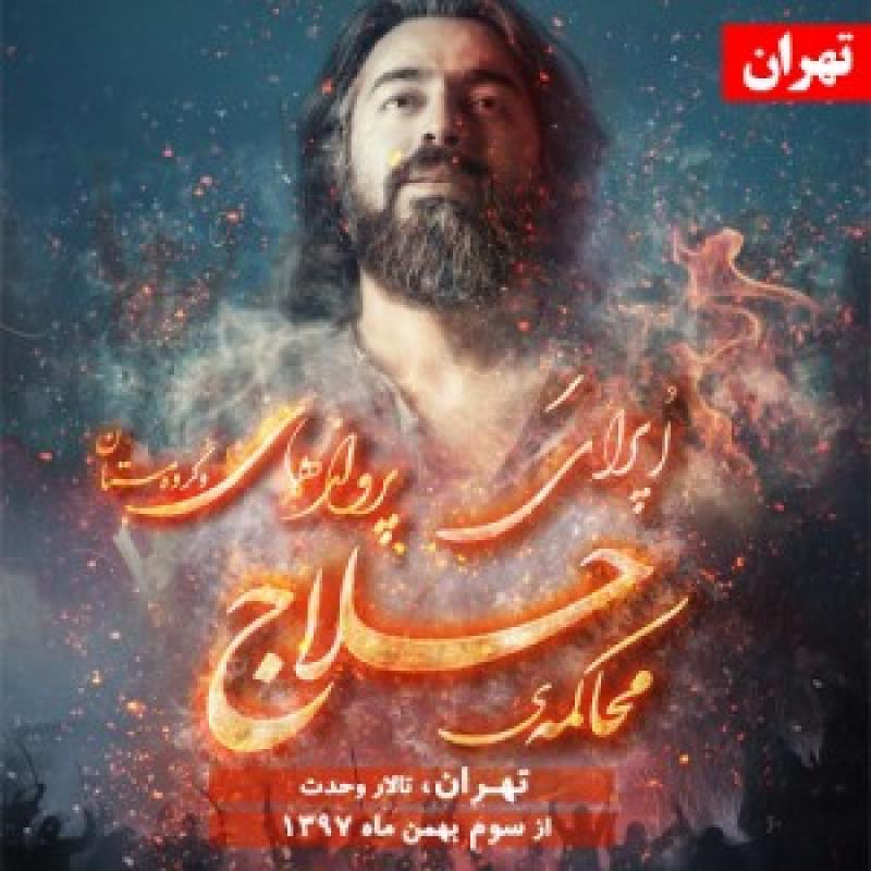 اپرای حلاج، کنسرت پرواز همای و گروه مستان ؛تهران - بهمن 97