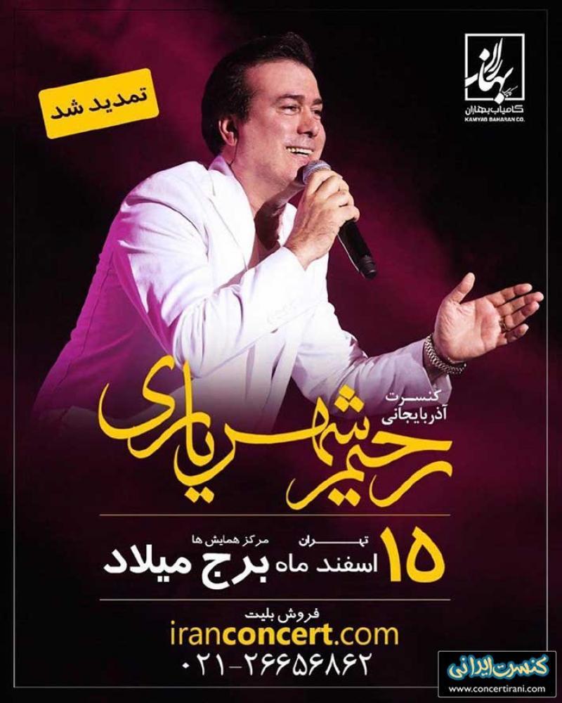 کنسرت رحیم شهریاری ؛تهران - اسفند 97