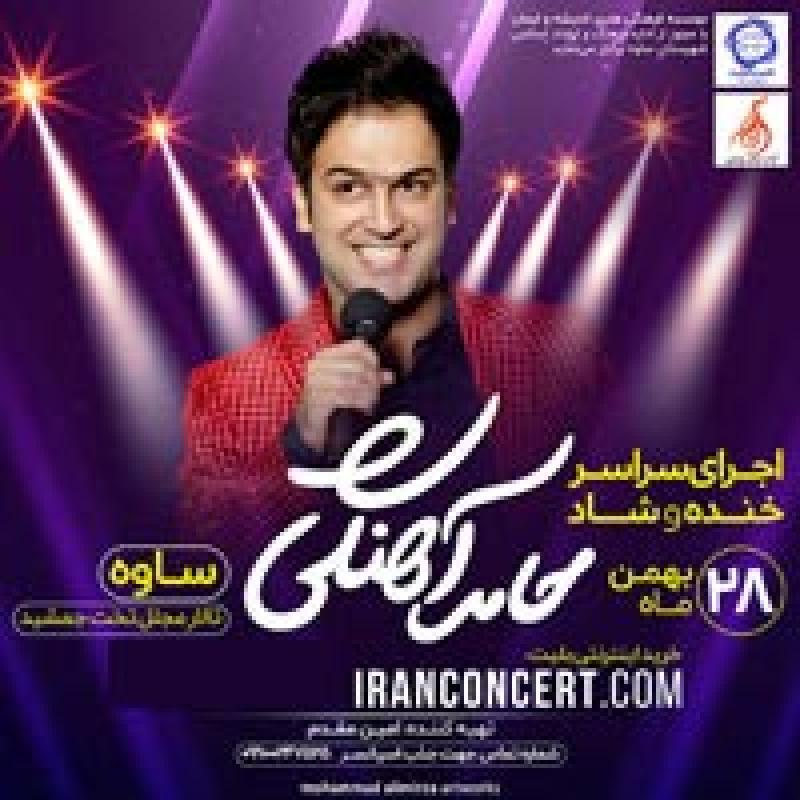 جنگ خنده حامد آهنگی ؛ساوه  - بهمن 97