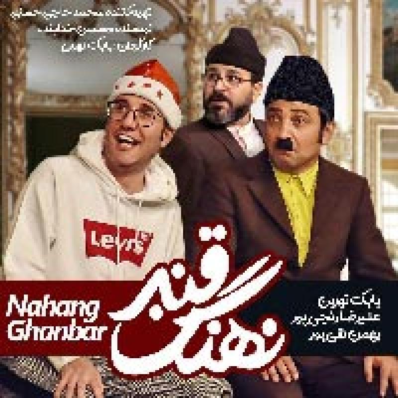 نمایش کمدی صمد و ممد (ترکی - فارسی) ؛تهران - بهمن 97