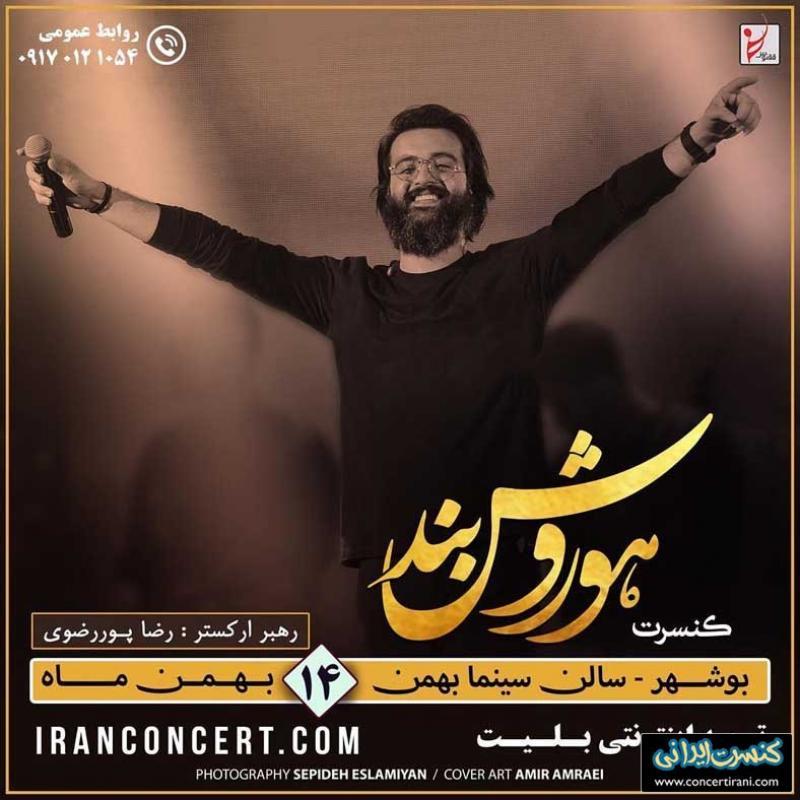 کنسرت هوروش بند ؛بوشهر  - بهمن 97