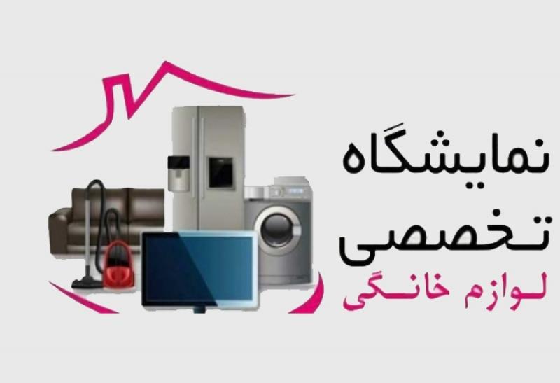 نمایشگاه لوازم خانگی، صوتی و تصویری ؛شهرکرد - بهمن 97