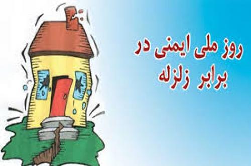 روز ایمنی در برابر زلزله و کاهش اثرات بلایای طبیعی (95)