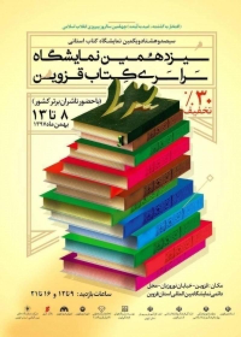 نمایشگاه کتاب ؛قزوین - بهمن 97