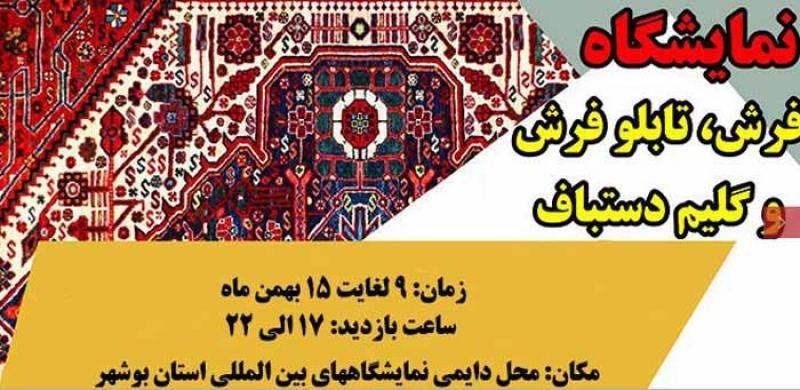 نمایشگاه فرش ؛بوشهر - بهمن 97