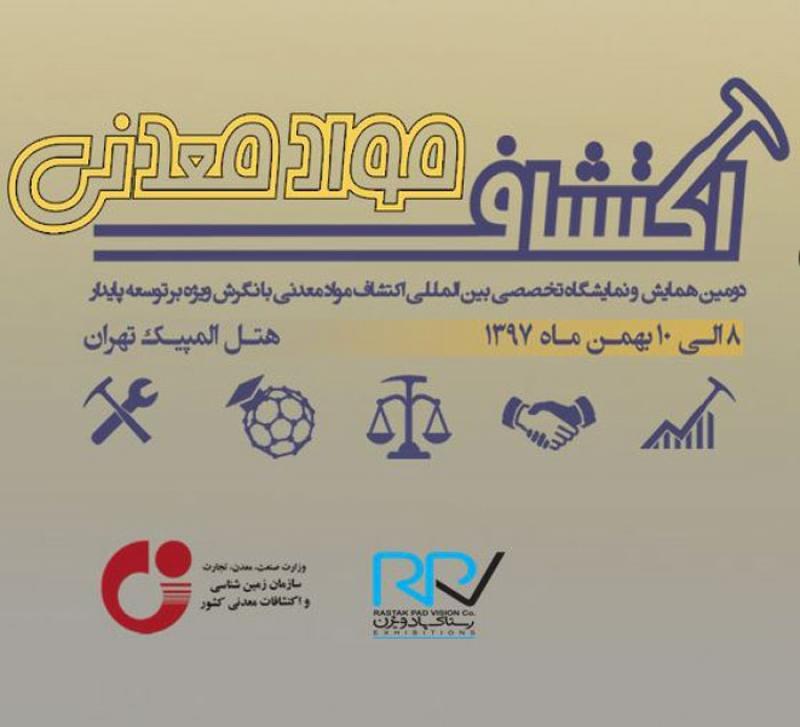 نمایشگاه بین المللی اکتشاف مواد معدنی ؛تهران - بهمن 97