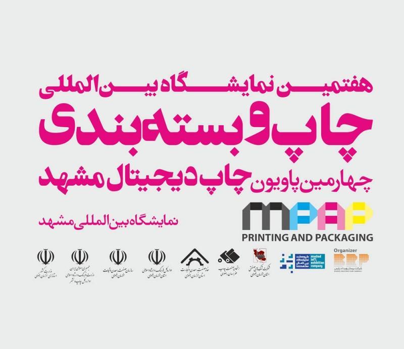 نمایشگاه بین المللی چاپ و بسته بندی ؛مشهد - بهمن 97