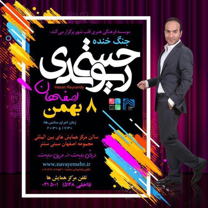 جنگ حسن ریوندی ؛اصفهان - بهمن 97