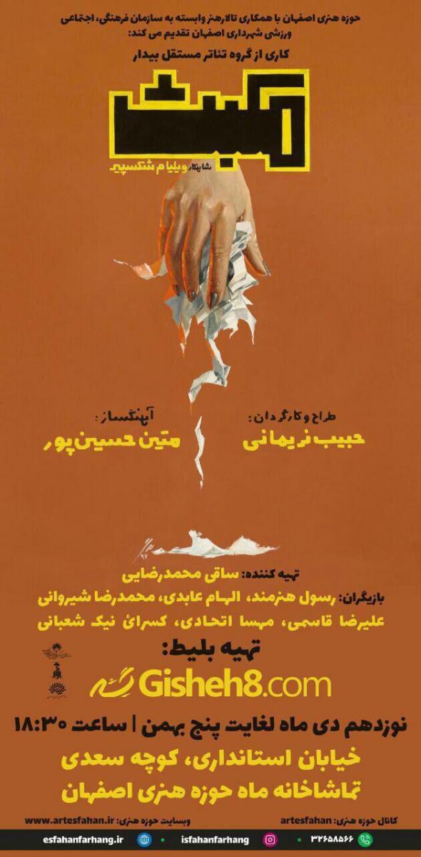 تئاتر  مکبث؛اصفهان - بهمن 97