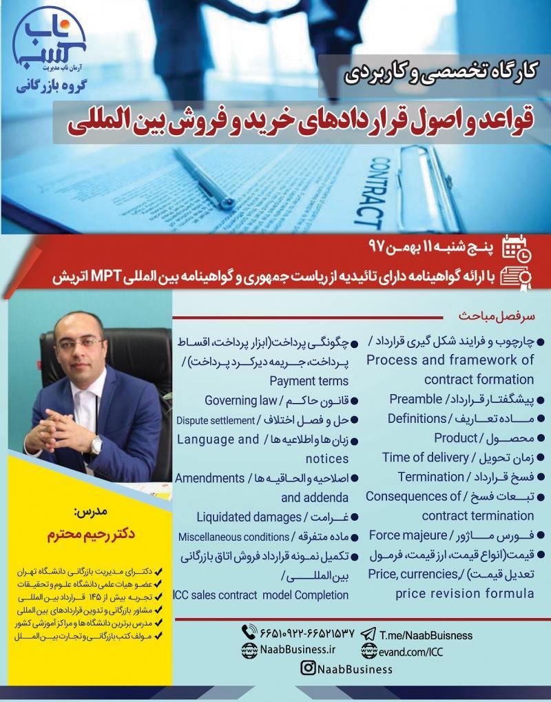 قواعد و اصول قراردادهای خرید و فروش بین المللی؛تهران - بهمن 97