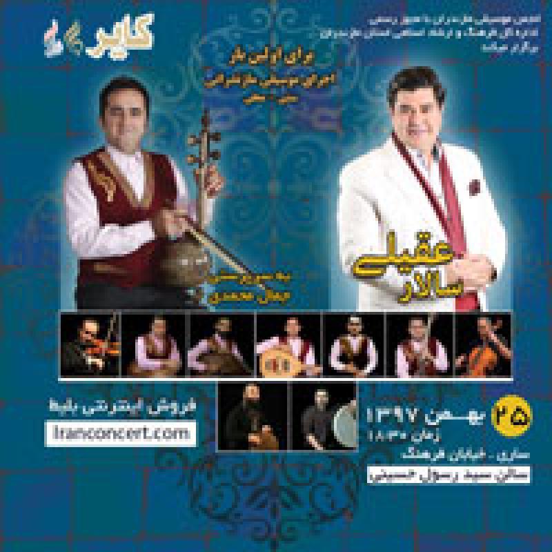 کنسرت  کایر به خوانندگی سالار عقیلی ؛ساری - بهمن 97