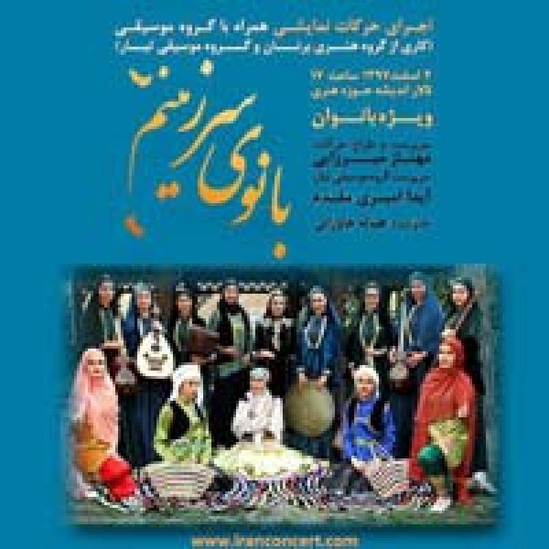 کنسرت گروه تیار و حرکات نمایشى برنان؛ تهران - اسفند 97