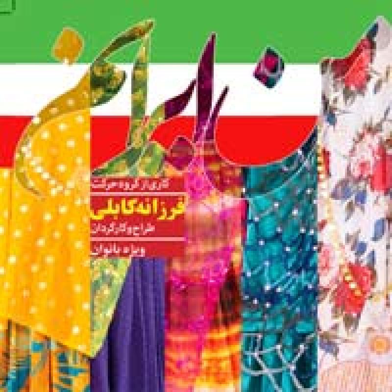 نمایش من ایرانم (ویژه بانوان) ؛ تهران - بهمن 97