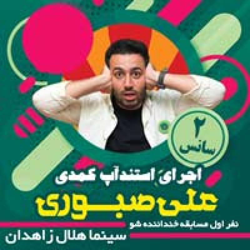 استند آپ کمدی علی صبوری ؛زاهدان - بهمن 97