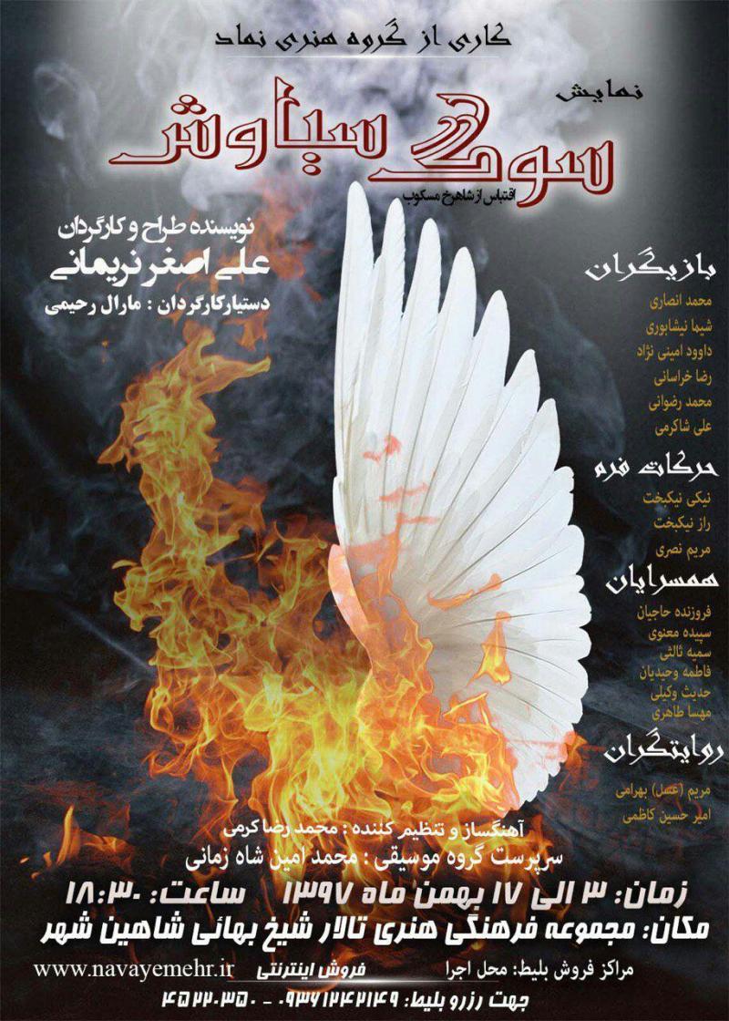 تئاتر سوگ سیاوش؛اصفهان - بهمن 97