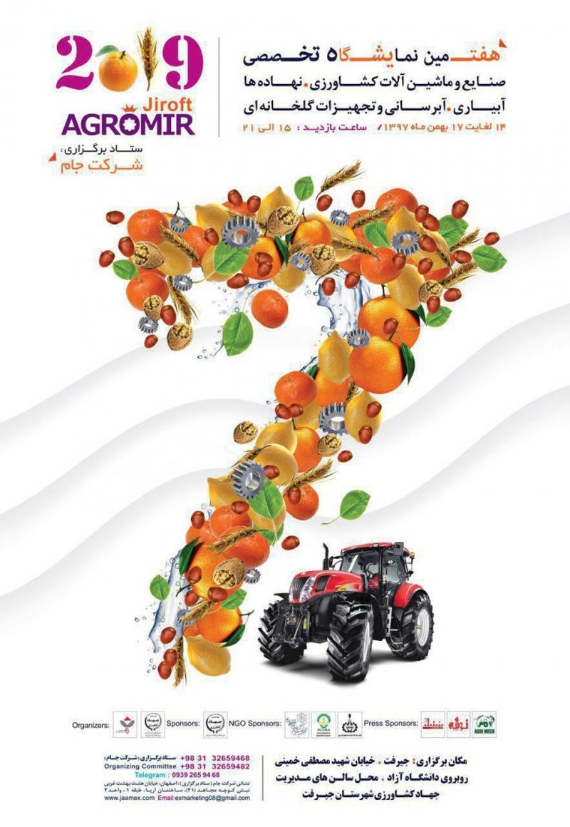 نمایشگاه صنایع و ماشین آلات کشاورزی، نهاده ها، آبیاری، آبرسانی و تجهیزات گلخانه ای ؛جیرفت - بهمن 97
