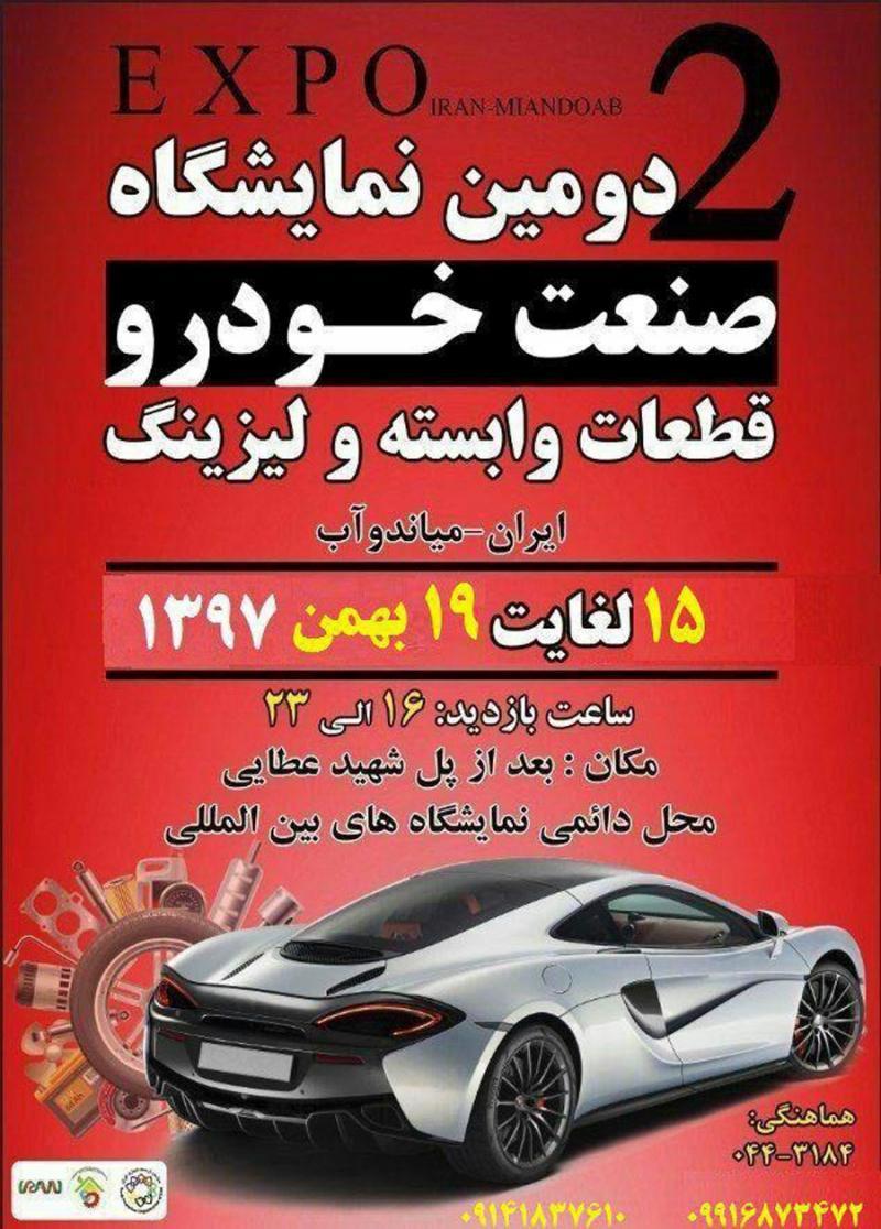 نمایشگاه خودرو، قطعات وابسته و لیزینگ ؛ میاندوآب - بهمن 97
